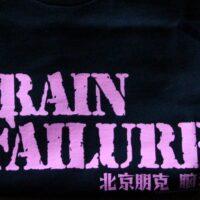 Brain Failure – Logo (Girlie-T)